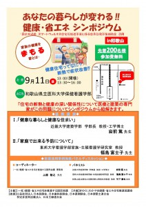 健康省エネ和歌山チラシ.pptx2_ページ_1